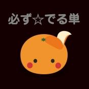 iPhone、iPadアプリ「mikan でる単上級」のアイコン