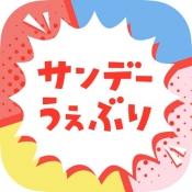 iPhone、iPadアプリ「サンデーうぇぶり-小学館のマンガが毎日読める漫画アプリ」のアイコン
