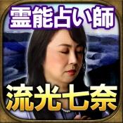 iPhone、iPadアプリ「【当たりスギ占い】霊能占い師/流光七奈・霊視占い」のアイコン