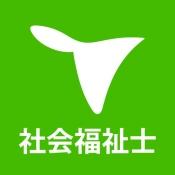 iPhone、iPadアプリ「社会福祉士 国家試験&就職情報【グッピー】」のアイコン