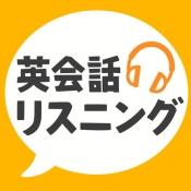 iPhone、iPadアプリ「英会話リスニング」のアイコン
