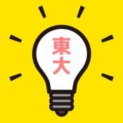 iPhone、iPadアプリ「東大生が考えた㊙謎解き脳トレアプリ~謎トレ~」のアイコン