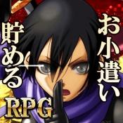 iPhone、iPadアプリ「お小遣いを稼げるRPG【Reward Game】」のアイコン