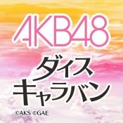 iPhone、iPadアプリ「AKB48ダイスキャラバン」のアイコン