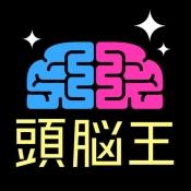 iPhone、iPadアプリ「頭脳王が考えた㊙謎解き脳トレアプリ〜脳トレ〜」のアイコン