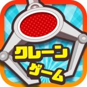 iPhone、iPadアプリ「クレマス クレーンゲームマスター オンライン・クレーンゲーム」のアイコン