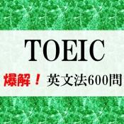 iPhone、iPadアプリ「TOEIC 文法600題 爆解!」のアイコン