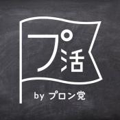 iPhone、iPadアプリ「【プ活】プロント公式アプリ」のアイコン