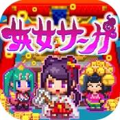 iPhone、iPadアプリ「妖女サーガ」のアイコン