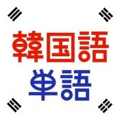 iPhone、iPadアプリ「韓国語単語トレーニング」のアイコン