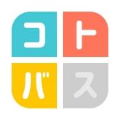 iPhone、iPadアプリ「コトパズル」のアイコン