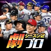iPhone、iPadアプリ「【劇プロ】劇的采配!プロ野球リバーサル」のアイコン