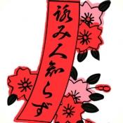 iPhone、iPadアプリ「詠み人知らず -五七五・俳句・川柳・パーティーゲーム-」のアイコン