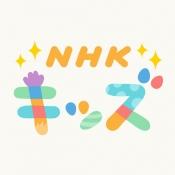 iPhone、iPadアプリ「NHK キッズ」のアイコン