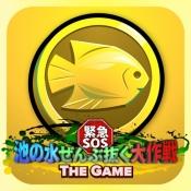 iPhone、iPadアプリ「緊急SOS!池の水ぜんぶ抜く大作戦 ~ THE GAME ~」のアイコン