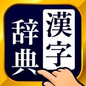 iPhone、iPadアプリ「漢字辞典 - 手書き漢字検索アプリ」のアイコン