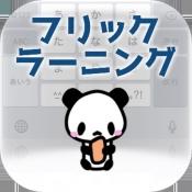 iPhone、iPadアプリ「フリックラーニング - タイピング入力練習アプリ」のアイコン