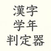 iPhone、iPadアプリ「漢字学年判定器」のアイコン