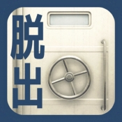 iPhone、iPadアプリ「脱出ゲーム グランパシェルターからの謎解き脱出」のアイコン