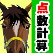 iPhone、iPadアプリ「競馬点数計算 競馬の点数で予想できる計算機」のアイコン