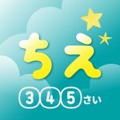 iPhone、iPadアプリ「学研の幼児ワーク ちえ~ちえのおけいこ+かずミニゲーム」のアイコン