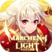 iPhone、iPadアプリ「メルヘン・オブ・ライト~モロガミ放置RPG~」のアイコン