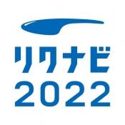 iPhone、iPadアプリ「リクナビ2022|2022卒向け就職アプリ」のアイコン