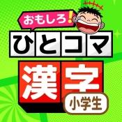 iPhone、iPadアプリ「小学生の漢字学習 : ひとコマ漢字」のアイコン