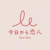 iPhone、iPadアプリ「今日から恋人 - 婚活・恋活マッチングアプリ」のアイコン