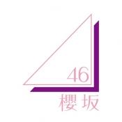 iPhone、iPadアプリ「櫻坂46メッセージ」のアイコン