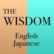 iPhone、iPadアプリ「ウィズダム英和・和英辞典」のアイコン