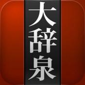 iPhone、iPadアプリ「デジタル大辞泉」のアイコン
