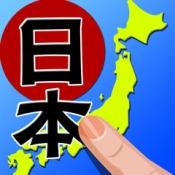 iPhone、iPadアプリ「書き取り日本一周」のアイコン