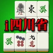 iPhone、iPadアプリ「i四川省」のアイコン
