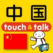 iPhone、iPadアプリ「指さし中国 touch&talk」のアイコン