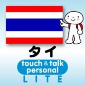 iPhone、iPadアプリ「指さし会話タイ touch&talk 【personal version】 LITE」のアイコン