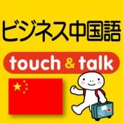 iPhone、iPadアプリ「指さし会話ビジネス中国 touch&talk」のアイコン