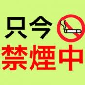 iPhone、iPadアプリ「只今禁煙中: 禁煙カウンター 名刺機能付き」のアイコン