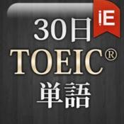 iPhone、iPadアプリ「30日 TOEIC® 単語」のアイコン