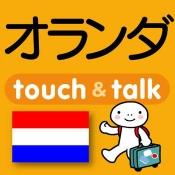 iPhone、iPadアプリ「指さし会話オランダ touch&talk」のアイコン