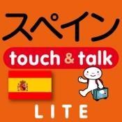 iPhone、iPadアプリ「指さし会話スペイン touch&talk(LITE版)」のアイコン