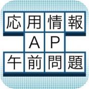 iPhone、iPadアプリ「応用情報技術者試験(AP) 過去問題午前」のアイコン