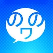 iPhone、iPadアプリ「ひまつぶしリーダー ののワlite」のアイコン