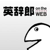 iPhone、iPadアプリ「英辞郎 on the WEB(アルク)」のアイコン