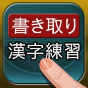 iPhone、iPadアプリ「書き取り漢字練習」のアイコン
