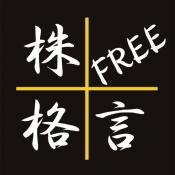 iPhone、iPadアプリ「株格言Free」のアイコン