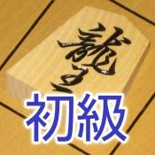 iPhone、iPadアプリ「渡辺明の詰将棋 初級編」のアイコン