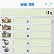 iPhone、iPadアプリ「i金種計算機」のアイコン