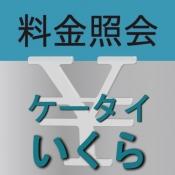 iPhone、iPadアプリ「料金照会ケータイいくら - Ktaiikura」のアイコン