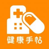 iPhone、iPadアプリ「健康手帖 -お薬手帳&病院検索-」のアイコン